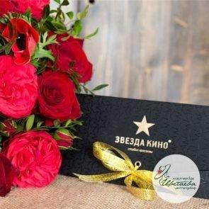 Сертификат в салон «Звезда кино» c доставкой в Томске
