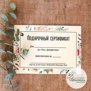 Мечтали учиться флористике? Сертификат на час обучения c доставкой в Томске
