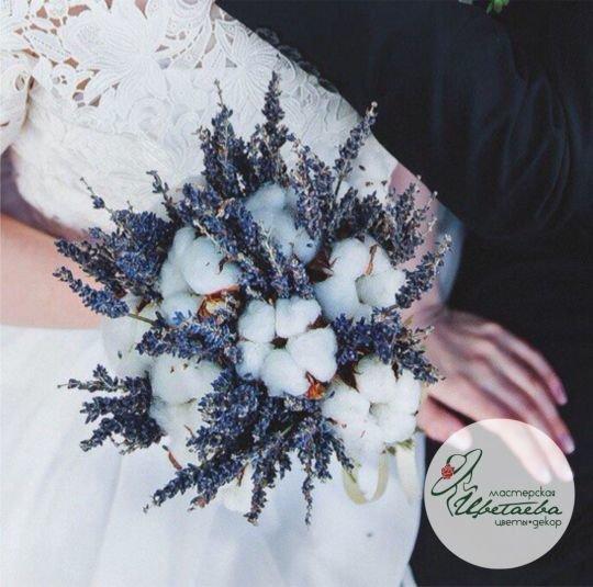 Стильный букет невесты из лаванды и хлопка
