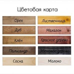 Покраска изделия в натуральный цвет