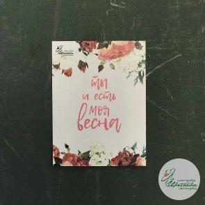 Открытка «Моя весна»