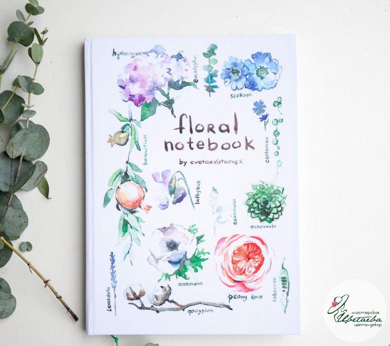 Цветочный блокнот