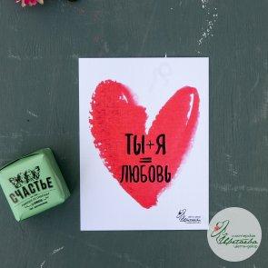 Открытка №9 «ТЫ+Я»