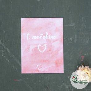 Открытка №1 «С любовью»