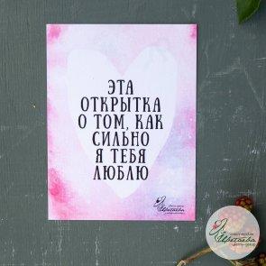Открытка №7 «О любви»